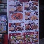 Honkonrou - お値段680円で唐揚げと珈琲までサンプルを見る限りでは付いてます。