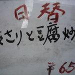 登龍門 - 外メニュー