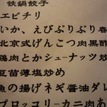 登龍門 - 鶏肉とかシューナッツ炒め?