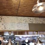 麺庵 小島流 - ラーメン評論家等のサイン