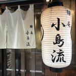 麺庵 小島流 - 暖簾と提灯