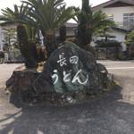 長田うどん - 生まれ変わったら、ここで働きたいわー