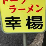 トーフラーメン 幸楊 - 二郎の色使い