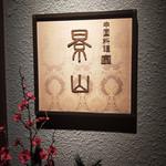 中国料理 景山 -