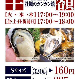 期間限定!牡蠣の半額タイムセール!