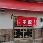 玉名拉麺 千龍 - 店の前には行列がないのですが・・・。