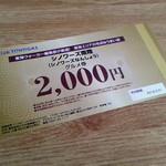 100040302 - 始まりは、この食事券