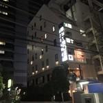 古民家個室 はまの家 - 古民家個室 はまの家 横浜西口店(神奈川県横浜市神奈川区鶴屋)外観