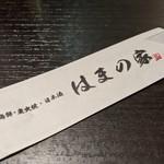古民家個室 はまの家 - 古民家個室 はまの家 横浜西口店(神奈川県横浜市神奈川区鶴屋)箸袋