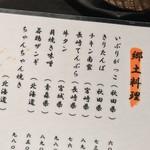 古民家個室 はまの家 - 古民家個室 はまの家 横浜西口店(神奈川県横浜市神奈川区鶴屋)メニュー