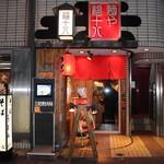 麺や 福十八 - お店外観