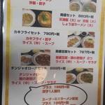 餃子の王将 - セットメニュー♪
