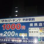 餃子の王将 - ■提携駐車場■♪いずみパ-キング♪