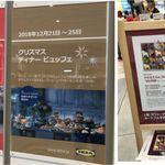100043241 - イケア長久手(愛知県長久手市)食彩品館.jp