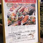 100043511 - 2019ブローニュ新春バイキングのポスター