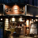 うどん酒場 香川一福 - 外観