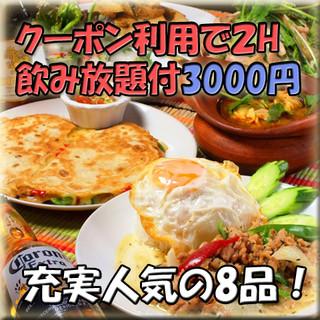 プレモル付2H飲み放題コース3000円