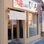 麺LABOひろ - 麺LABOひろ(ファサード)