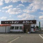 麺道一筋 ラーメン よろしく - 福岡市西区田尻の「麺道一筋 ラーメンよろしく」さん。