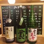とんがらし - おすすめの日本酒