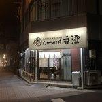 Ramenkasumi - 外観