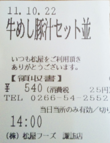 松屋 諏訪店 name=