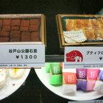 エレファン洋菓子 - この公園名は超マイナー