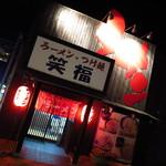 ラーメン・つけ麺笑福 -