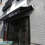 燻製マーケット - 姉妹店の燻製菓子店