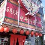 10007540 - お店の外観です。 いかにも中華料理店って感じの概観ですよね。 各種定食 中華料理 出前迅速 って書いていますよ。 暖簾が、真っ赤っかで、とっても面白いです。