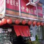 10007541 - まさに、美味しい中華が食べれるぞ~って感じです。 頭上の真ん中にいる悟空が可愛いですよね。 丼を持って笑っています。 出前中なのかな。