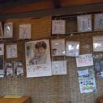 井泉亭 - 壁にサイン