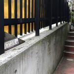 L.C.d.B - 猿楽町方面からは三角形の小さな看板が目印