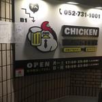 CHICKEN MONSTER - 店は地下1階