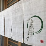 寿司竹寅 - 清々しい暖簾が迎えてくれます(2019.1.14)