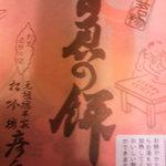彦兵衛茶屋 - 智恵の餅