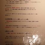 Ramu Tokyo -