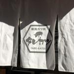 新潟カツ丼 タレカツ - 暖簾