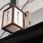 新潟カツ丼 タレカツ - 看板
