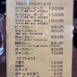 国立カレー処 いんでぃ庵 - 店内メニュー。色々増えた。