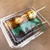 亀甲堂 - 料理写真:一人前 草団子とみたらし団子