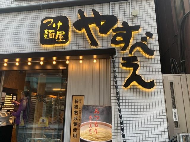 つけ麺屋やすべえ 西池袋店>