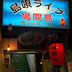 鳩間島 - お店の入口。2階に上がります