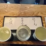 酒の九州 - 日本酒