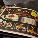 本場韓国料理 沙蘭蛮 - チーズタッカルビ
