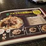 本場韓国料理 沙蘭蛮 - ブルコギの鉄板炒め