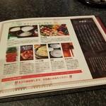 本場韓国料理 沙蘭蛮 - サランバンのこだわり