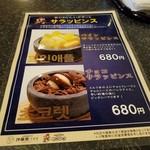 本場韓国料理 沙蘭蛮 - サラッピンス