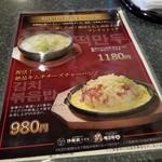 本場韓国料理 沙蘭蛮 - 期間限定メニュー