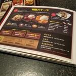 本場韓国料理 沙蘭蛮 - 韓国スイーツ